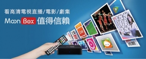 最新智能机顶盒上市 免费收看中文电视